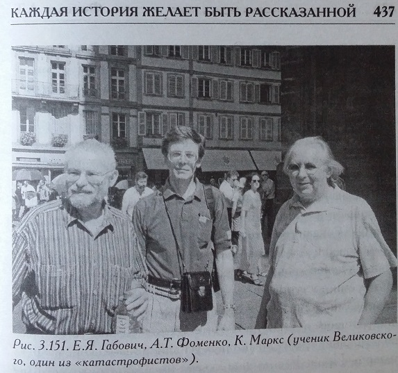 Gabowi4-Fomenko-Marx.jpg